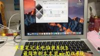 苹果笔记本系统安装1