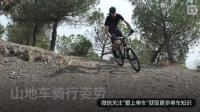 2、山地车骑行姿势: 乘骑姿势和准备姿势 - 山地车骑行