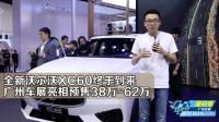 爱极客 全新沃尔沃XC60终于到来 广州车展亮相预售38万到62万 992