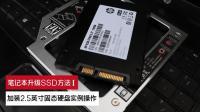 笔记本升级SSD方法Ⅰ 加装2.5英寸固态硬盘实例操作