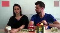 外国人喝到了中国饮料, 猜他们会给打几分?