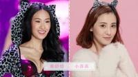 中国超模秦舒培虽落选维密秀, 但她维密天使妆却是接地气的美!