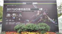 UCI都市自行车赛, 赛道之二