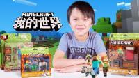 Lucas和Lily玩具2017: 我的世界Minecraft玩具 混血萌娃Lucas冒险游戏 空间恐龙明星骑士 006