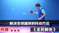 《全民解答》第149集: 解决发球漏球的抖动方法 乒乓球教学视频