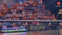 绚丽多彩的重庆夜景, 简直美的让人心醉