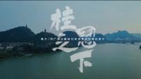 格力-环广西公路自行车世界巡回赛纪录片《桂冠之下》