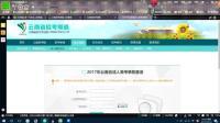2017年云南省成人高考成绩查询及录取查询步骤