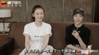 专访《芳华》钟楚曦&苗苗: 坐地铁试镜, 吃西红柿是临时加的