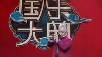 国乐四大天王方锦龙《国乐大典》, 演绎民族乐器的神奇
