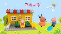 粉红猪小妹趣味故事之乔治上学 好看又好玩的卡通动漫人物玩具过家家做游戏