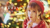 圣诞宅舞, 圣诞礼物, Christmas song, 原创编舞
