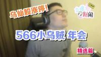 【主播你别闹·DOTA2篇】19: 乌仙股涨停 566小乌贼年会 精选篇