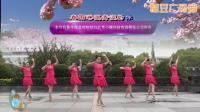 茉莉广场舞 春天是个好季节 恰恰舞 含背面动作分解教学