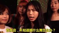 泰国夜店尬舞魔性教学