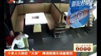 """南昌: 十多人暖锅店""""火拼"""" 啤酒瓶爆头局面剧烈"""