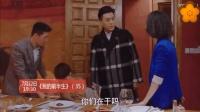 我的前半生: 凌玲誣陷羅子君, 賀涵陳俊生一起為羅子君出頭