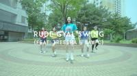 「歐尼有點撩」帥氣紅唇歐尼Eunhyung O性感漁網襪編舞Rude Gyal Swing迅雷下載