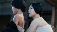 韩国悬疑百合电影, 小姐和女仆相爱, 假伯爵耍计谋撩妹人财两失
