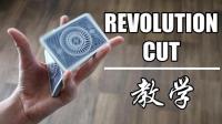 【飞韬的花切教学】REVOLUTION CUT | 超酷的单手花切!