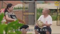刘能眼红, 气谢广坤家生了龙凤胎, 逼着怀孕的女儿也去检查, 太招笑了