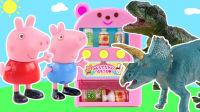 玩具益趣园 2017 小猪佩奇和乔治玩恐龙奇趣蛋 131 佩奇和乔治玩恐龙奇趣蛋