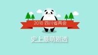 史上最乖萌剧透-2018四川省两会