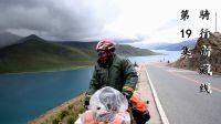 骑行新藏线 第19集 江孜-浪卡子-拉萨