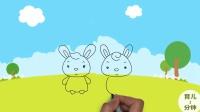 手绘简笔画, 两只小兔子跳兔子舞, 听儿歌学画画!