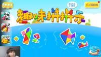 宝宝巴士启蒙游戏 趣味拼拼乐之比七巧板更好玩的游戏