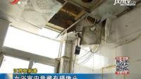 江苏张家港: 女浴室内竟藏有摄像头