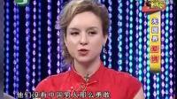 欧洲美女身材高挑来中国相亲大胆向中国男人告白