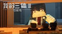 【我的三体】罗辑传 第7集(MC动画)