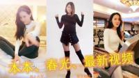 本本最新视频2.5, 本本教练风采依旧, 春光的劲舞非常酷炫!