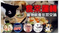 【鱼乾】食来运转 - 宠物鲜食年菜交换, 充满爱的手做料理!