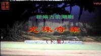 潮剧: 龙珠奇案 ( 下集 )-潮阳(香港)新天彩潮剧团