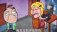 暴走漫画: 王尼玛搞笑整蛊: 买豆沙包用银针试验: 这包子有毒