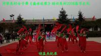 河津吴村女子舞《盛世欢歌》助兴吴村2018春节文化