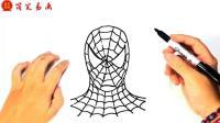如何画蜘蛛侠 一分钟学会简笔画 蜘蛛侠英雄归来 超酷的感觉