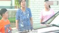 搞笑视频: 二货买新轿车, 坑坏一家人, 笑惨了!