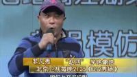 刘小光赵四模仿评书艺术家单田芳—在线播放—大铁棍网,视频高清在线观看