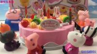趣味玩具小猪佩奇玩具 第一季 粉红佩佩猪吃生日蛋糕过家家亲子玩具游戏 240 吃生日蛋糕过家家玩具游戏