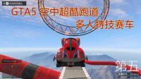 GTA5 侠盗猎车5 空中超酷跑道 多人特技赛车