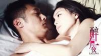 《醉后一夜》张静初余文乐激情香吻 尺度不可描述