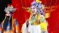 晋剧——《欣欣向荣新新荣》, 精彩!