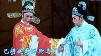 越剧《女驸马》冯素珍精彩片段