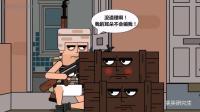 痴鸡小队第3集: 呆鸡二货操作坑队友!