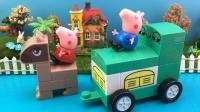 百变小猪佩奇玩具 43 小猪佩奇玩转积木玩具趣味拼装