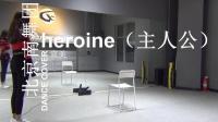 【南舞团】heroine 主人公 宣美 舞蹈教学 分解教学 练习室(上)