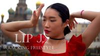 韩国顶级舞者Lip J舞蹈镜面教学, 一学就会
